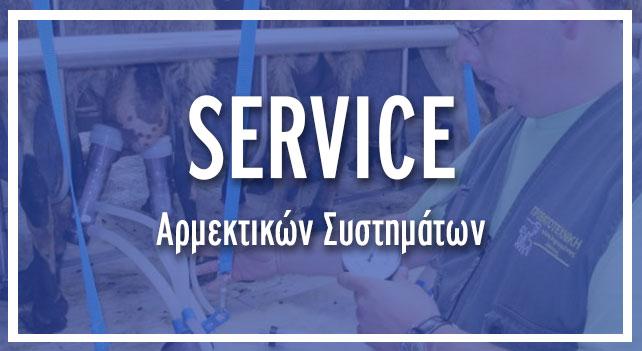 venter_service_box