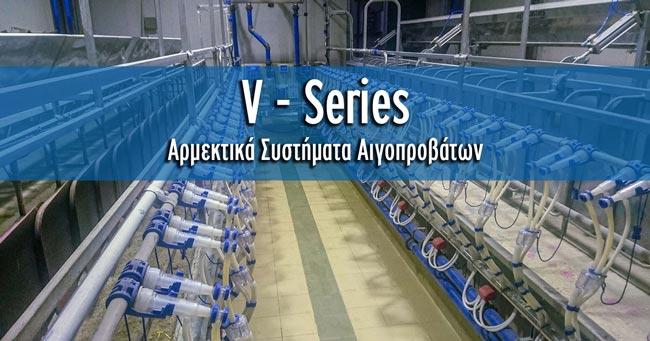 Αρμεκτήρια - Αρμεκτικά Συστήματα για προβατα και κατσίκια - Venter