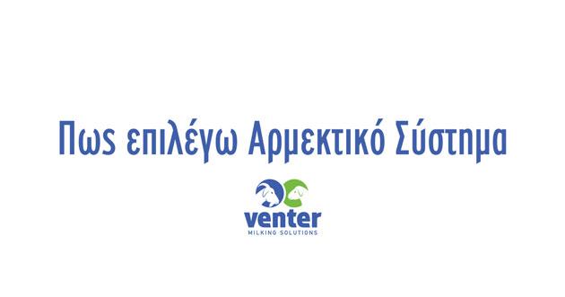 Πως Επιλέγω Αρμεκτικό Σύστημα Venter Προβατοτεχνική